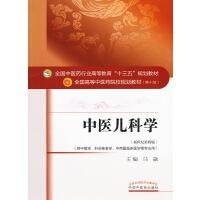 """中医儿科学・全国中医药行业高等教育""""十三五""""规划教材"""