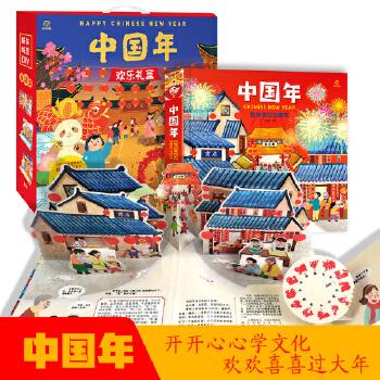 中国年欢乐礼盒23种民俗,59张纸艺,用立体书和创意纸艺DIY诠释中国年的由来及传统民俗,让孩子在趣味互动中了解中国传统节日文化,爱上过年。
