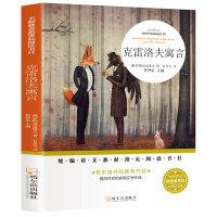 名师推荐新课标阅读书目 克雷洛夫寓言(32开本)
