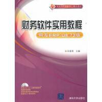 【正版二手书9成新左右】财务软件实用教程(用友ERP-U8.72版)(配光盘)(用友ERP实验中心精978730226