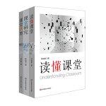 钟启泉课堂研究三部曲(套装共3册)