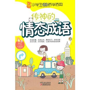 传神的情态成语(货号:TU) 刘婉瑶 9787549915842 江苏教育出版社威尔文化图书专营店