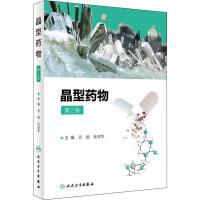 晶型药物 第2版 人民卫生出版社