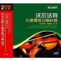 正版 小提琴教程《沃尔法特小提琴练习曲60首》先恒 2CD
