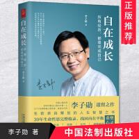 正版 自在成长 所有经历都是完成自己 中国法制出版社
