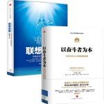 以奋斗者为本(华为公司人力资源管理纲要)(精)+联想涅��(中国企业全球化教科书)(共2册)