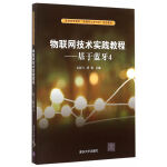 物联网技术实践教程――基于蓝牙4