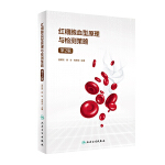 红细胞血型原理与检测策略(第2版)
