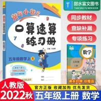 黄冈小状元口算速算五年级上册数学R人教版 黄冈小状元口算速算练习册
