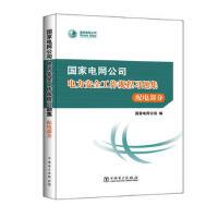 【旧书二手书9成新】 国家电网公司电力安全工作规程习题集 配电部分9787512390492 中国电力出版社