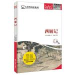 西厢记 王实甫 时代文艺出版社