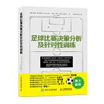 足球比赛决策分析及针对性训练