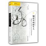 海外中国研究·城市里的陌生人:中国流动人口的空间、权力与社会网络的重构