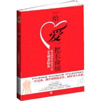 【旧书二手书9成新】给爱一把长命锁 木子李 9787507533378 华文出版社