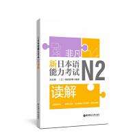 非凡新日本语能力考试N2读解 日语n2阅读 刘文照 题型分析强化训练全真模拟题解析 日语n2自学书籍
