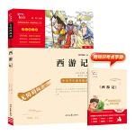 西游记 四大名著 统编语文教科书七年级(上)指定阅读(中小学新课标必读名著)76000多名读者热评!