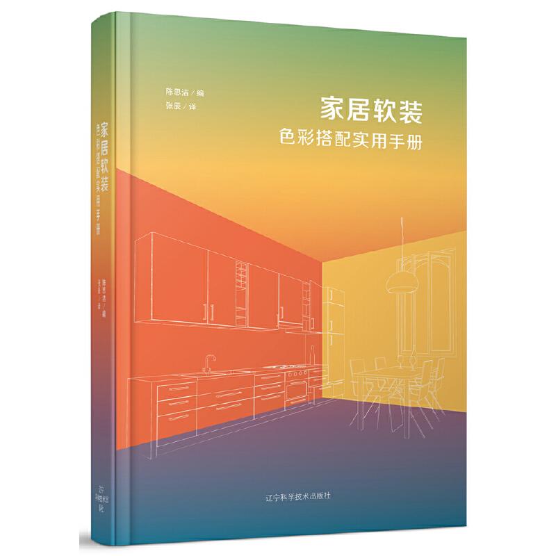家居软装色彩搭配实用手册