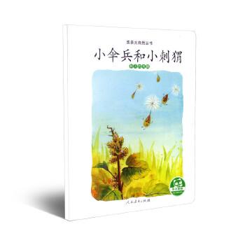 亲亲大自然丛书:小伞兵和小刺猬(种子的传播)