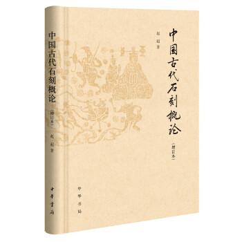 中国古代石刻概论(增订本)(pdf+txt+epub+azw3+mobi电子书在线阅读下载)