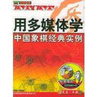 用多媒体学中国象棋经典实例(2CD+手册)
