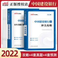 2021建设银行招聘考试用书2020 建设银行历年真题 建行招聘考试书籍 建行招聘笔试真题 中国建设银行考试用书 中公教