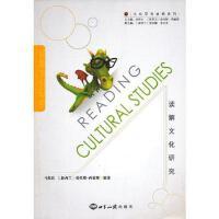 封面有磨痕-TSW读解文化研究(英文) 9787501243693 世界知识出版社 知礼图书专营店
