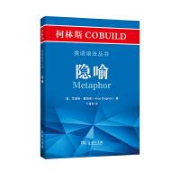 柯林斯COBUILD英语语法丛书:隐喻 商务印书馆