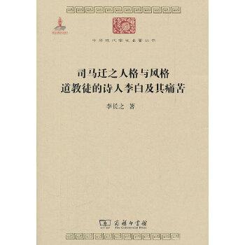 司马迁之人格与风格道教徒的诗人李白及其痛苦(pdf+txt+epub+azw3+mobi电子书在线阅读下载)