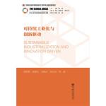 可持续工业化与创新驱动