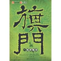 【RT5】旗门之祝由秘史 天王90 珠海出版社 9787806898970