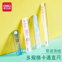 得力 尺子 学生文具 多功能 直尺15cm 小学生 创意卡通塑料曲线折叠尺儿童尺子