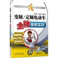 【TH】变频/定频电动车金牌维修实训 张新德 机械工业出版社 9787111439639