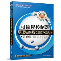 可编程控制器原理与实践(三菱FX系列)(第2版)/殷庆纵等 清华大学出版社