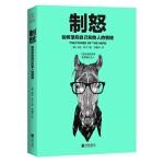 制怒:如何掌控自己和他人的情绪 [美]琳达科汗,申鲁军译 北京联合出版公司