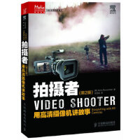 拍摄者(第2版)――用高清摄像机讲故事