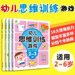 爱德少儿 幼儿思维训练游戏 2-6岁阶梯式益智游戏教学 (共4册)
