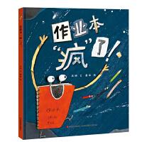 恐龙小Q 作业本疯了! 趣味儿童故事绘本 精装 (3-6岁)