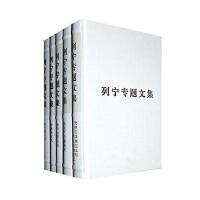 【人民出版社】 (列宁专题文集)全精装5卷