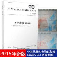 GB 18306-2015 中国地震动参数区划图 正文一本 2幅彩图