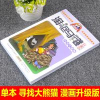 淘气包马小跳系列 寻找* 漫画升级版杨红樱的书全套26册单本单卖7-8-10-12-15岁儿童读物一二四五三六年级小学