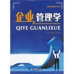 【TH】企业管理学 吴淑芳,李树超 中国海洋 9787810677585
