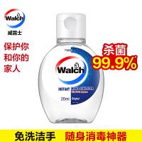威露士免搓洗手液20ml (香型随机发)免洁洗手液杀菌除菌消毒有效杀灭99.999%细菌
