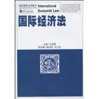 现货 创新思维法学教材-国际经济法/左海聪编 武汉大学出版社