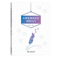 大学生学术论文写作入门 林幼菁 编著 商务印书馆