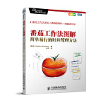 番茄工作法图解:简单易行的时间管理方法(流行的时间管理方法)