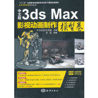 中文版3ds Max 影视动画制作 模型卷