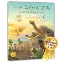 心喜阅科普馆:一座岛的600万年(精)