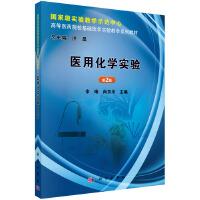 【按需印刷】-医用化学实验(第2版)