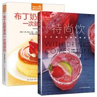 布丁奶酪果冻一次就成功+特尚饮----80款人气咖啡馆特饮 全2册 茶饮配方 调酒饮品书 美食 饮料书籍 鲜榨果汁配方