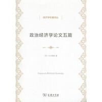 政治经济学论文五篇(经济学名著译丛)